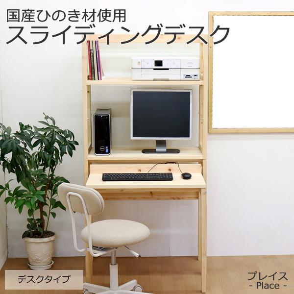 【国産】スライディングデスク「プレイス」デスクタイプ【学習机/デスク/国産/日本製/桧/ひのき】/