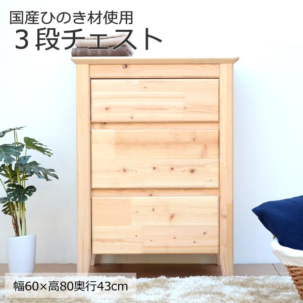 国産 桧3段チェスト 日本製 ひのき 桧 檜 寝室家具 チェスト 引き出し たんす タンス 箪笥 収納 木製 木製チェスト 木製タンス