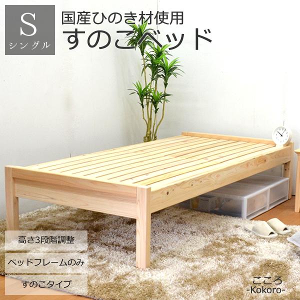 国産 桧すのこベッド 「こころ」 シングルサイズ すのこ スノコ すのこベット ベッド ベット シングル シングルベッド フレーム シングルフレーム 木製 木製ベッド 家具 木製家具 日本製 シンプル ギフト プレゼント 贈り物