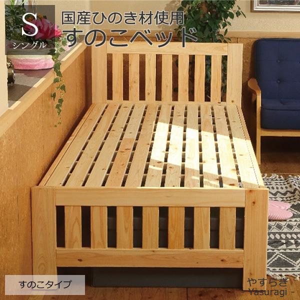 国産 桧すのこベッド 「やすらぎ」 シングルサイズ すのこ スノコ すのこベット ベッド ベット シングル シングルベッド フレーム シングルフレーム 木製 木製ベッド ヘッド付き 宮付き 木製家具 日本製 シンプル ギフト プレゼント 贈り物