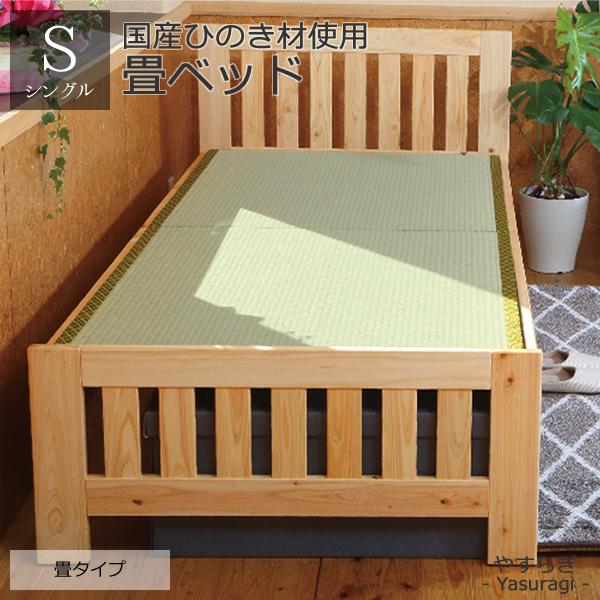 国産 桧畳ベッド 「やすらぎ」 シングルサイズ 畳 たたみ すのこ スノコ すのこベット ベッド ベット シングル シングルベッド フレーム シングルフレーム 木製 木製ベッド 日本製 シンプル ギフト プレゼント 贈り物