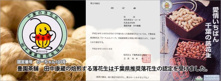 Mrの煎る薫と香る千葉名産落花生>日本一焙煎する男の煎る『千葉八街産半立ち落花生』