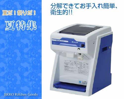 Snow motorized cube ice slicer HC-S 32A / Minoru light knife jk_h