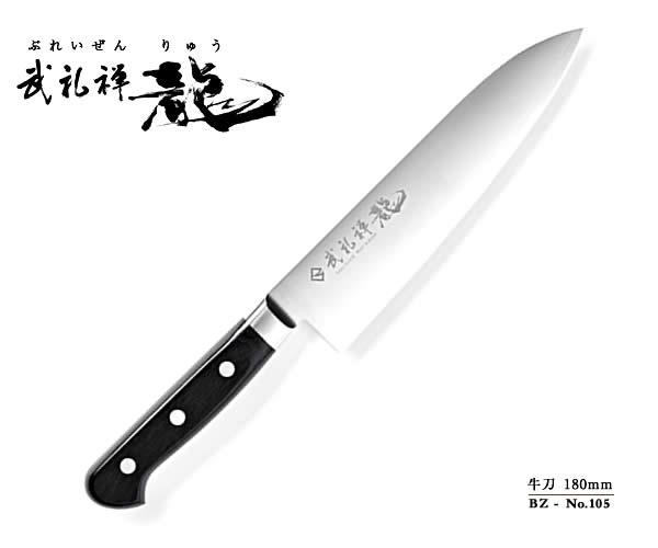 BZ-105 武礼禅 牛刀 180mm