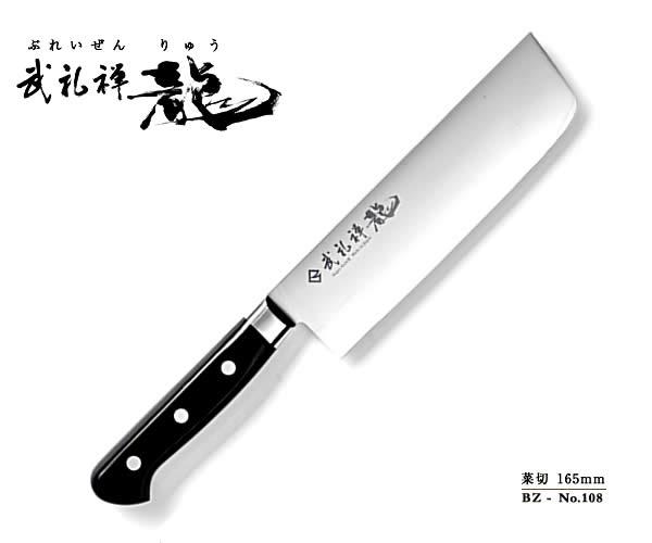 BZ-108 武礼禅 菜切 165mm