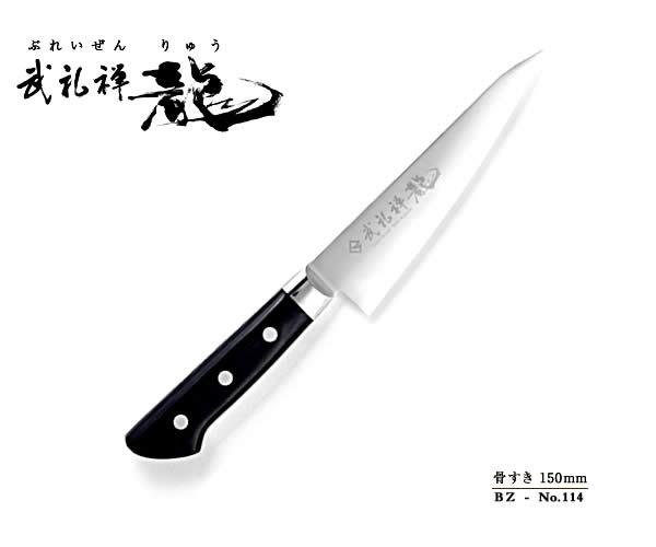 BZ-114 武礼禅 骨スキ 150mm