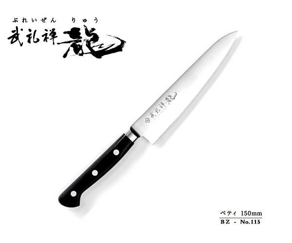 BZ-115 武礼禅 ペティ 150mm