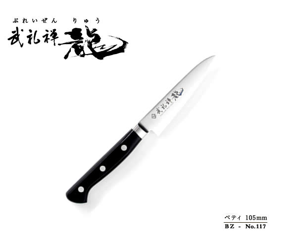 BZ-117 武礼禅 ペティ 105mm
