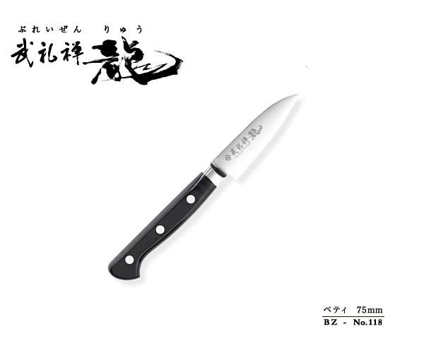 BZ-118 武礼禅 ペティ 75mm