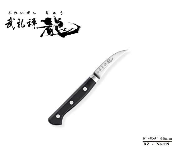 BZ-119 武礼禅 パーリング 65mm