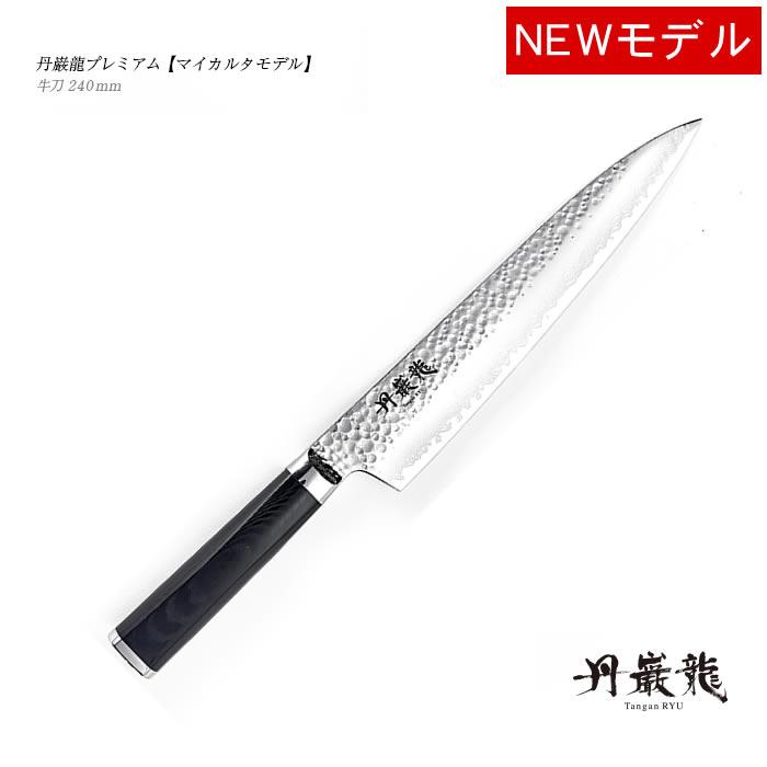 TG-501 丹厳龍 プレミアムマイカルタ 牛刀 240mm