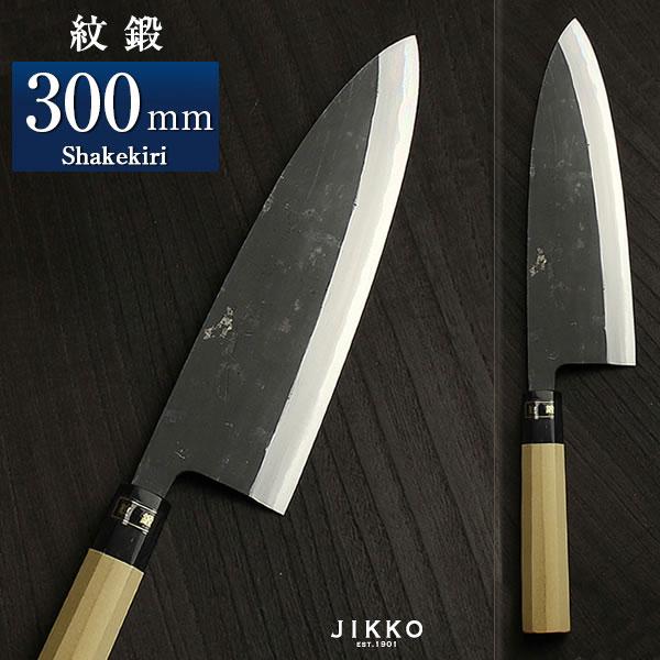 紋鍛 鮭切 300mm 實光包丁(堺包丁) jk_