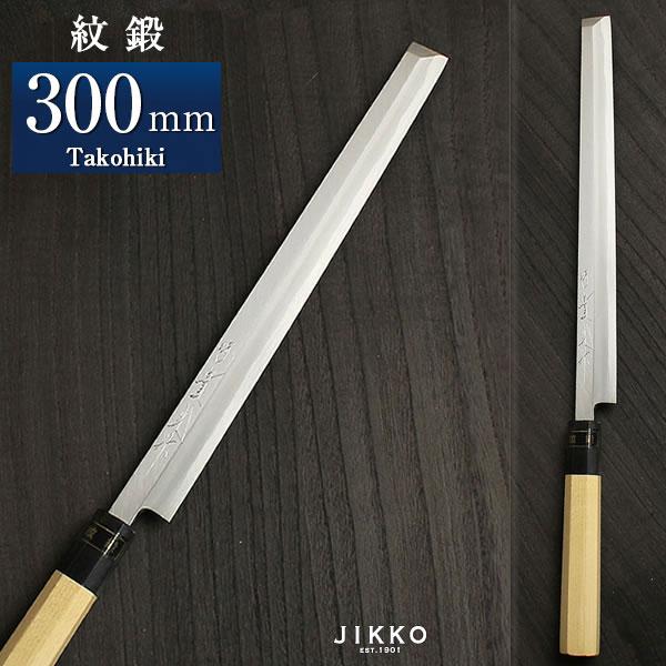 紋鍛 タコ引 300mm 實光包丁(堺包丁) jk_