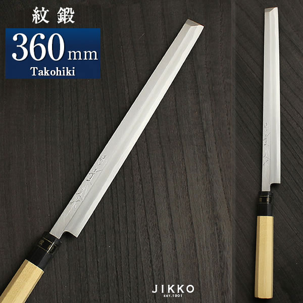 紋鍛 タコ引 360mm 實光包丁(堺包丁) jk_
