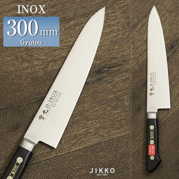 料理人で迷ったらコレ サビに強いモリブデン鋼 人気上昇中 牛刀 INOX ツバ付 300mm 實光包丁 堺包丁 安来鋼 名入れ 堺 美品 鋼 国産 jk_h 日本製 名前入れ