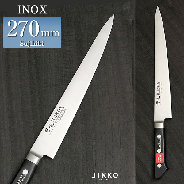 INOX ツバ付 筋引 270mm 實光包丁(堺包丁) 堺 名入れ 日本製 国産 名前入れ 鋼 安来鋼 jk_h