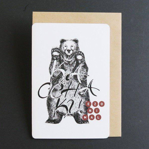 北海道の 動物 × 方言 SALE開催中 色 グリーティングカード をテーマに展開するブランド EZONIMAL エゾニマル 至上 ヒグマ