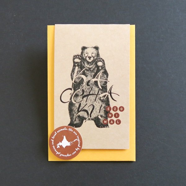 北海道の 新作通販 メーカー公式ショップ 動物 × 方言 色 エゾニマル をテーマに展開するブランド EZONIMAL メッセージカード ヒグマ