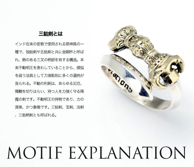 送料無料 三鈷の剣 不動明王 真鍮 和柄 シルバーリング フリーサイズ11~ 23調節可能 指輪 シルバー925 メンズ レディース アクセサリー ブランド oriental vibrations あす楽対応 近畿QrBeWxoCd