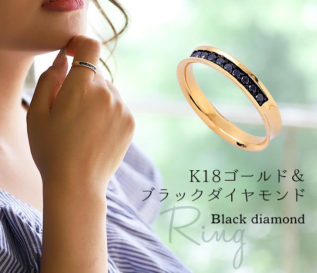 送料無料 【安心の日本製】本物 18金 K18 ブラックダイヤモンド リング ブラックダイヤ 0.2ct 0.2カラット イエローゴールド シンプルリング メンズ レディース リング 指輪 ブランド 【_近畿】