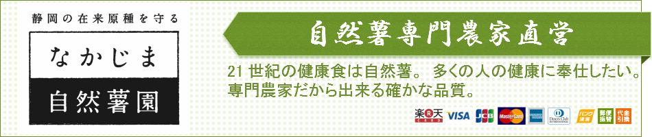 なかじま自然薯園:自然薯専門の牧之原農産
