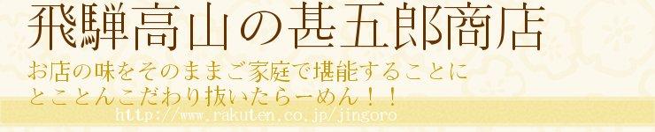 飛騨高山の甚五郎商店:飛騨高山のおいしい水からつくられた醤油味のらーめんです。