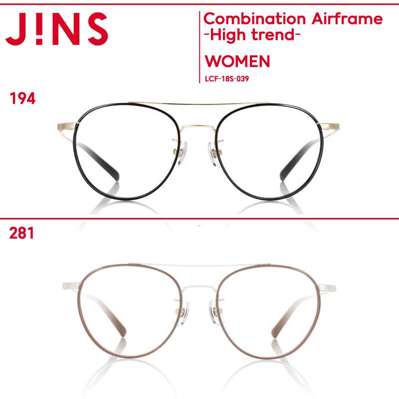 【Combination Airframe-High trend-】コンビネーションエアフレーム-JINS(ジンズ)