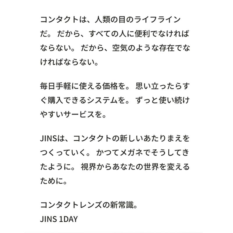 コンタクト jins JINSから1DAYコンタクトが登場!モニターしてみた感想は?