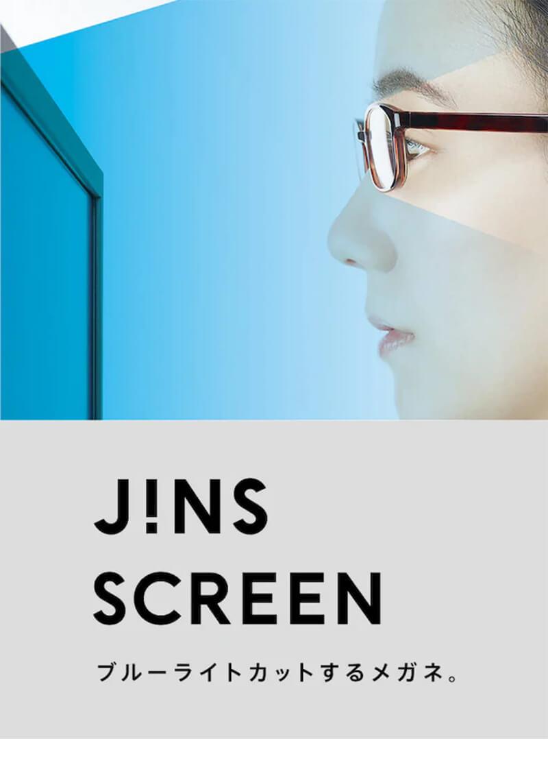 Jins ブルー ライト