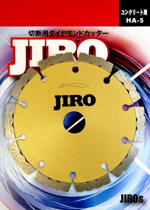 コンクリート 切断用 ダイヤモンド カッター JIRO ジロー HA-7(7インチ) 【10枚セット】