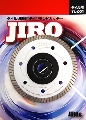 タイル 切断用 ダイヤモンドカッター JIRO ジロー TL-001 (100x12mm) 【10枚セット】