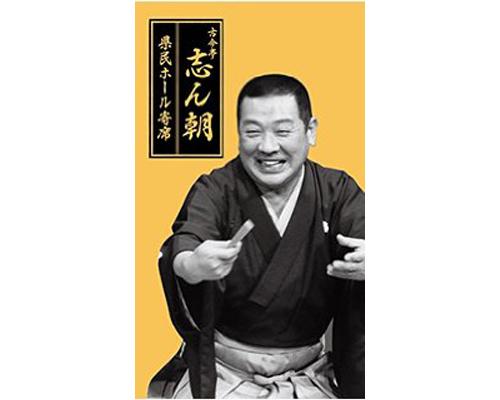 【古今亭志ん朝(ここんていしんちょう)】県民ホール寄席CDBOX★特典CD付き★