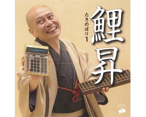 【落語くらぶ×キントト】【瀧川鯉昇(たきがわりしょう)】たきのぼり1