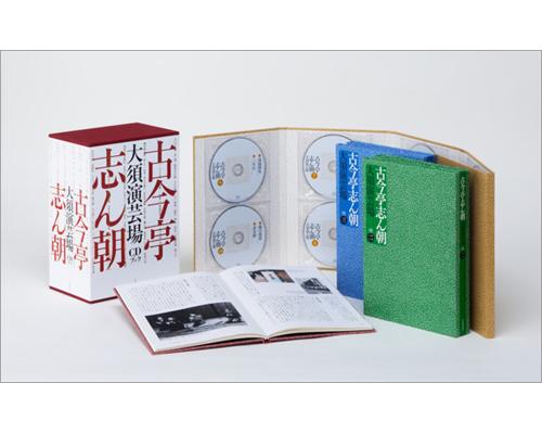 古今亭志ん朝 大須演芸場CDブック
