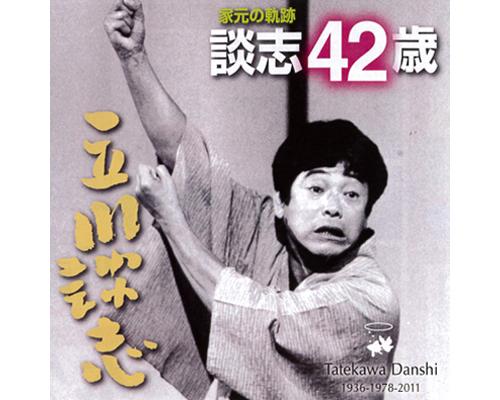 【立川談志(たてかわだんし)】家元の軌跡「談志42歳」【CD】