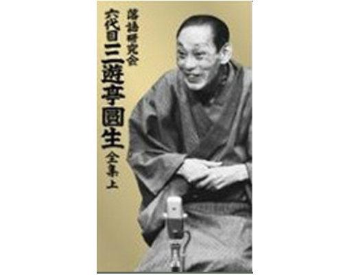 【三遊亭圓生】落語研究会 六代目 三遊亭圓生 全集 上【DVD BOX】