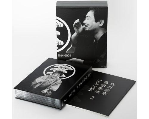 【立川談志(たてかわだんし)】落語集成1964-2004【第二集】
