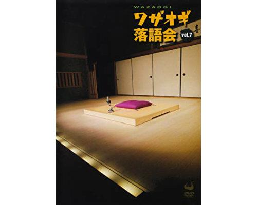 【オムニバス】ワザオギ落語会Vol.7【DVD】