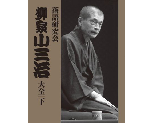 ☆10%OFF☆【柳家小三治(やなぎやこさんじ)】落語研究会 柳家小三治大全 下