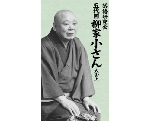 ☆10%OFF☆【柳家小さん】落語研究会 五代目柳家小さん大全 上 【DVDBOX】