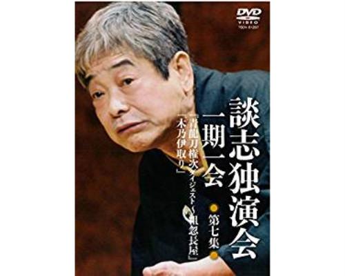 【立川談志(たてかわだんし)】談志独演会~一期一会~第七集【DVD】