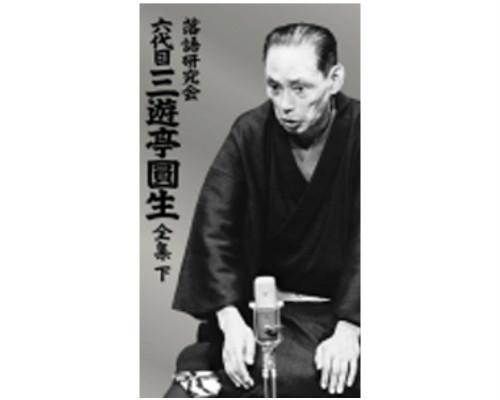 ☆10%OFF☆【三遊亭圓生】落語研究会六代目三遊亭圓生全集下【DVD BOX】