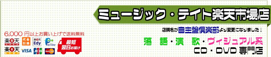 ミュージック・テイト楽天市場店:ヴィジュアル系専門のCD、DVDショップです!