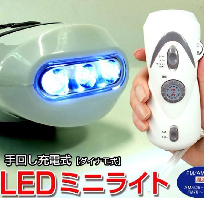 手回し充電器!ラジオ・ライトも使えるオススメは?