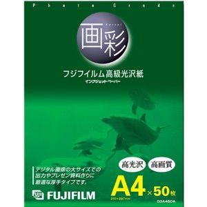 G3A450A [再販ご予約限定送料無料] 富士フイルム 高級光沢紙 現金特価 A4 50枚