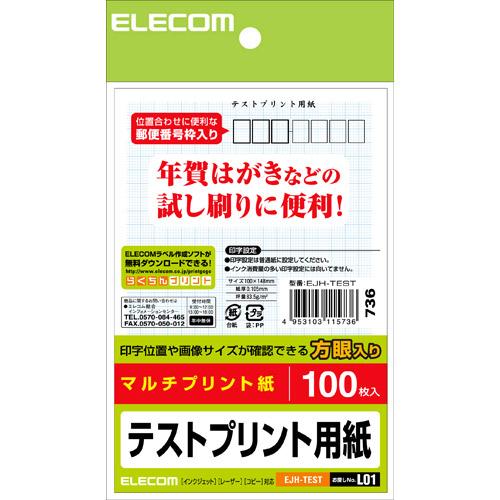 EJH-TEST エレコム はがきテストプリント用紙 お洒落 100枚 再再販