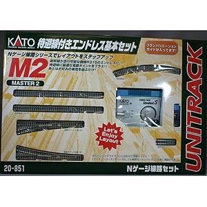 [鉄道模型]カトー (Nゲージ) 20-851 ユニトラック エンドレス基本セット マスター2(M2) パワーパック付き