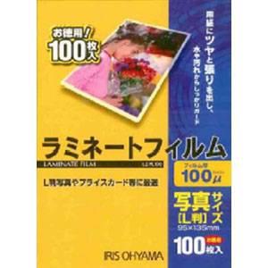 LZ-PL100 アイリスオーヤマ ラミネートフィルム 100μ 写真L版サイズ 与え 期間限定送料無料 100枚入り