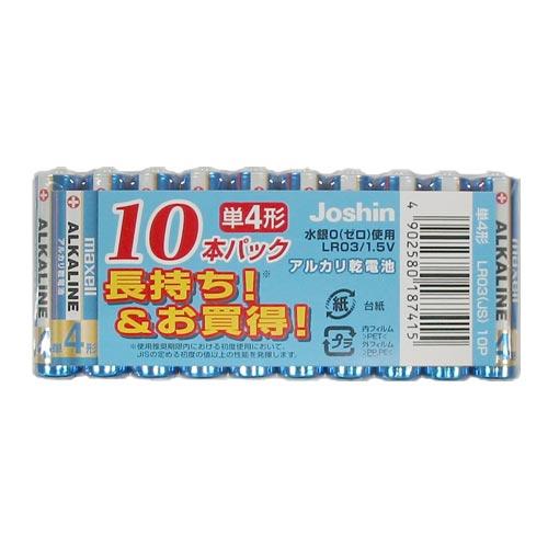 LR03 JS 10P 35%OFF マクセル 10本パック 通販 LR03JS10P アルカリ乾電池単4形 maxell