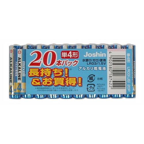 LR03 限定特価 JS 20P マクセル アルカリ乾電池単4形 20本パック LR03JS20P maxell 買い物